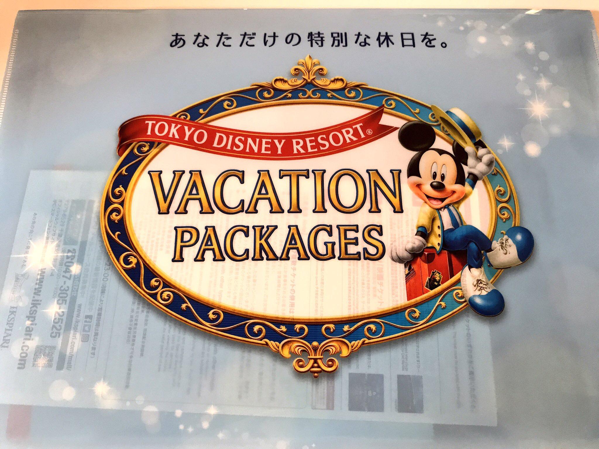 ディズニーのバケーションパッケージのおすすめの予約のコツと内容