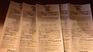 初ハッピー15エントリー♡