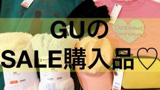 GUのSALE商品♡
